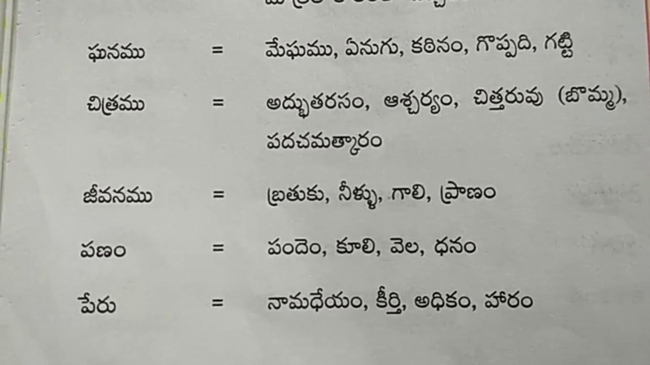 Telugu Grammar Book