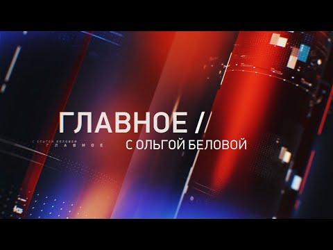 Главное с Ольгой Беловой.  Эфир 22. 03