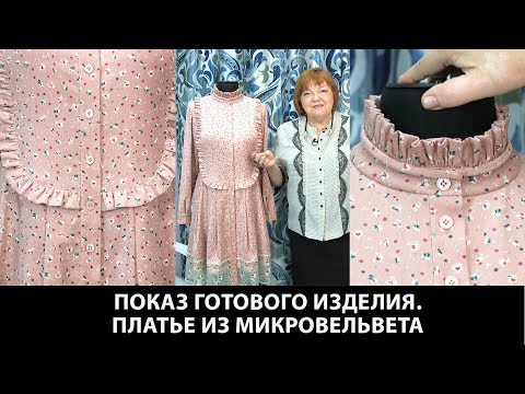Модель платья на каждый день из микро вельвета с оборками планкой воротником стойкой и пуговицами