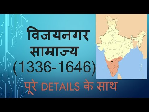विजयनगर साम्राज्य || Vijayanagara Empire || Indian history || all state pcs  exam