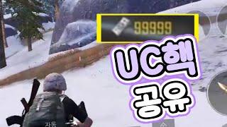 [모바일 배그] UC핵 공유