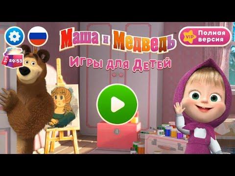 Маша и Медведь: Игры для Детей (2021) (Игровой процесс,Русский)