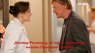 Доктор рихтер 15, 16 серия, смотреть онлайн Описание сериала 2017! Анонс! Премера