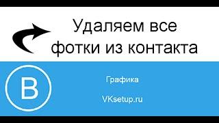 Как сразу удалить все сохраненные фотографии вконтакте(Видео инструкция для сайта http://vksetup.ru ////////////////////////////////////// Ссылка на видео - https://youtu.be/ZhxXzFLlWf8 Подписка на..., 2016-04-05T17:13:41.000Z)