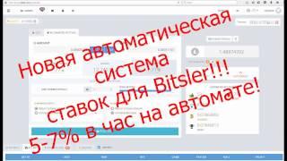Новая система автоматического заработка на Bitsler | стратегия автоматического заработка