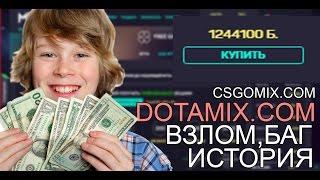ВЗЛОМ САЙТА DOTAMIX.COM/CSGOMIX.COM/ИСТОРИЯ/БАГ НА САЙТЕ