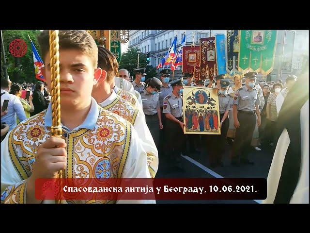 ЧУДО: Спасовданска литија и молебан у храму Светог Саве у Београду 2021.