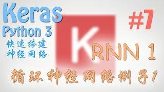 Keras #7 RNN Classifier 循环神经网络 (教学 教程 tutorial)