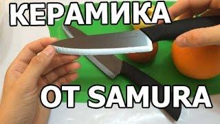 Обзор керамических ножей Samura(ЯПОНСКИЕ НОЖИ: http://www.samura.ru/ (Скидка 20% на все по промо-коду ИВАН20) Всем привет! В этом видео мы с вами узнаем,..., 2016-09-21T08:29:46.000Z)