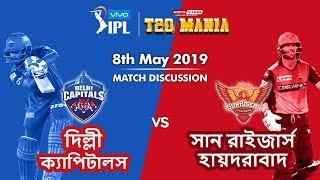 দিল্লী বনাম হায়দরাবাদ T20 Match   IPL2019