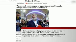 Сразу несколько сенсационных заявлений сделал в интервью украинский олигарх Игорь Коломойский.