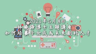 Publication Date: 2021-05-31 | Video Title: 【學校活動】2021年5月8日 林曉鋒博士主題講座(主題:如