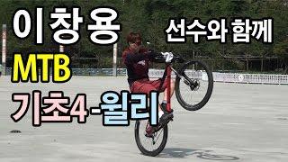 자전거 기초강좌 04 - 윌리 Wheelie - 이창용 선수 MTB 산악자전거 기초 정읍시자전거협회