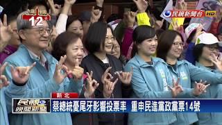 封關民調顯示  蔡總統支持度大贏韓30%-民視新聞