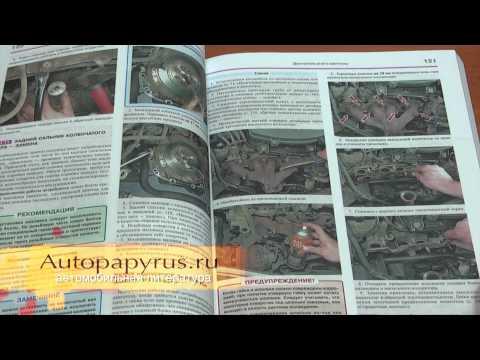 Цветное руководство по ремонту Рено Меган 2из YouTube · Длительность: 44 с