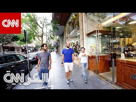 أزمة لبنان.. مبادرة فردية إلكترونية تحظى باهتمام المشاهير لدعم الاقتصاد  - 12:00-2020 / 6 / 5