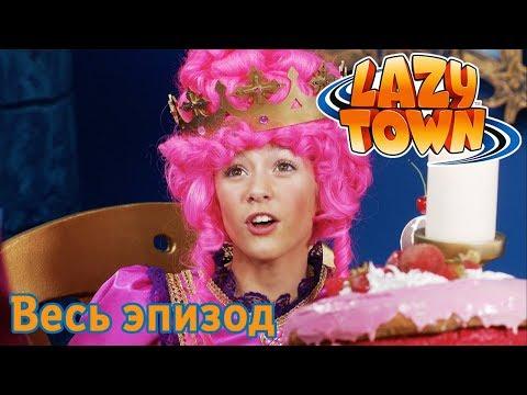 Лентяево   Принцесса Стефанис   лентяево на русском детские программы целиком