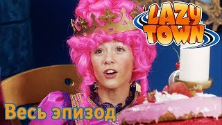 Лентяево | Принцесса Стефанис | лентяево на русском детские программы целиком
