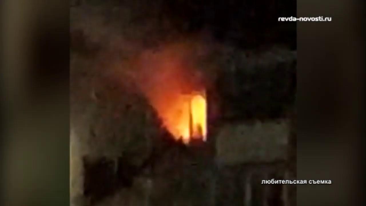 В Ревде сгорела двухкомнатная квартира - YouTube