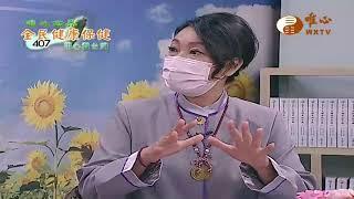 台中慈濟醫院中醫部 馮紀新 醫師 (三)【全民健康保健407】WXTV唯心電視台