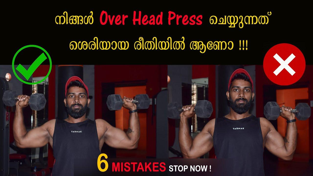   Overhead Shoulder Press (6 MISTAKES!)  Malayalam Video   Certified Fitness Trainer Bibin