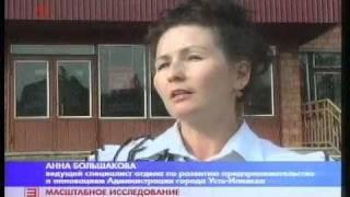 Исследование Усть-Илимска
