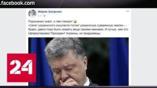 Очередной промах Порошенко Донбасс топчет сапог украинского оккупанта - Россия 24