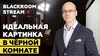 Blackroom Stream - Идеальная картинка в черной комнате!
