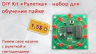 DIY Kit набор «Рулетка» для обучения пайке. Обзор тренажера - радио конструктора с Алиэкспресс