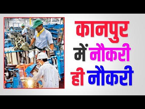 Kanpur Me Job Kaise Paye|कानपुर में नौकरी कैसे पाएं|ITI Job|2021