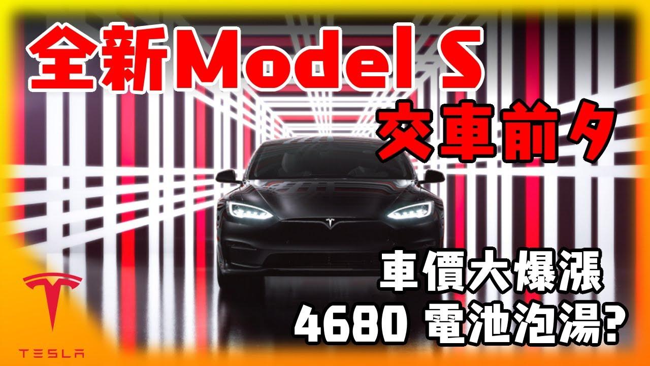 特斯拉新Model S Plaid 交車前,一陣操作,大幅漲價、取消上市通通來!跟4680新電池無緣了?Tesla NEW Model S!