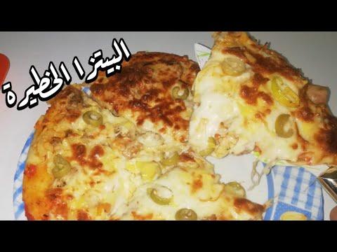 صورة  طريقة عمل البيتزا البيتزا بالفراخ | والبيتزا باللحمة المفرومة طريقة عمل البيتزا بالفراخ من يوتيوب
