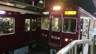 阪急電車 宝塚線 5100系 5104F 発車 十三駅 「20203(2-1)」