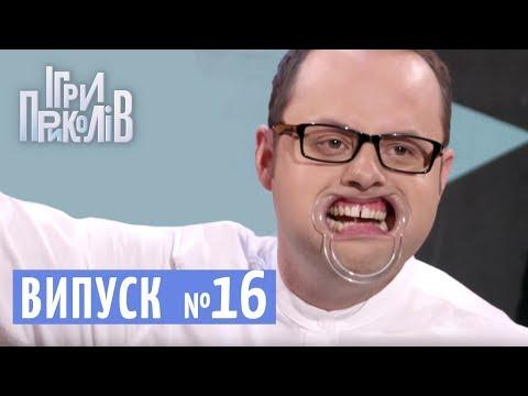 Ігри Приколів - Нове гумористичне шоу 12.10.2018, випуск 16 | Квартал 95