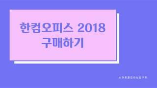 한컴오피스 2018 정품 구매하기 & 설치하기