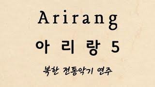 #Koreanmusic 아리랑 목관악기 Arirang …