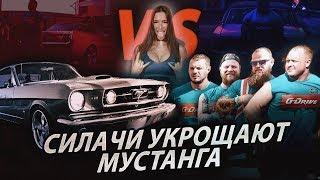 """Силачи VS Мустанг! СИЛОВОЕ ШОУ """"Люди против машин""""! Серия №2! VORTEX SPORT"""