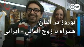 """نوروز در آلمان همراه با زوج جوان آلمانی - ایرانی و """"ارباب خودم سلام و عليکم"""""""