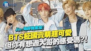 鏡週刊 鏡娛樂即時》BTS防彈少年團來台助陣SBS拼盤 柾國比大愛心把Jin都擋起來是怎樣...