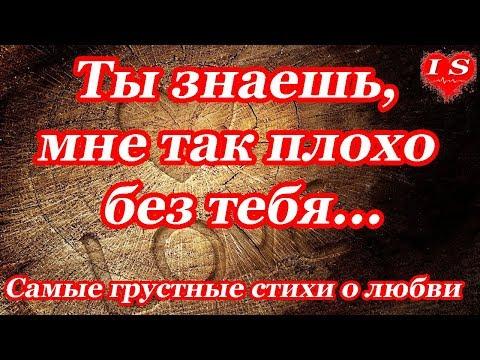 ♥Самые грустные стихи о любви ♥Ты знаешь, мне так плохо без тебя♥