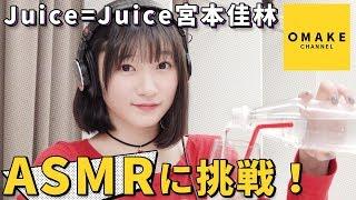 Juice=Juice宮本佳林がASMRに挑戦! 炭酸水・マッサージジェルで心地良...