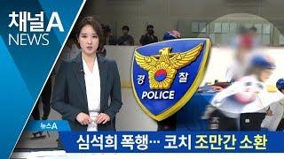 '심석희 폭행' 수사 착수…코치 조만간 소환 thumbnail