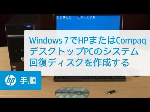 Windows 7でHPまたはCompaqデスクトップPCのシステム回復ディスクを作成する | HP製コンピュータ | HP