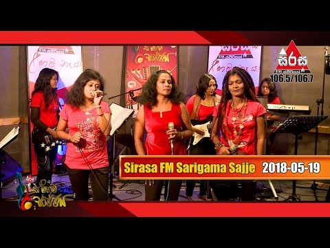 Sirasa FM Sarigama Sajje With Vision Ladies | 2018-05-19
