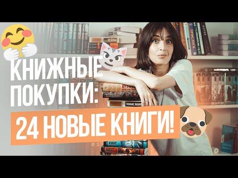 Книжные покупки | 24 новые книги | Возвращение на канал