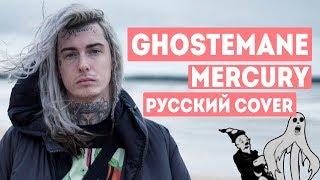 О ЧЕМ ЧИТАЕТ GHOSTEMANE - MERCURY / ПЕРЕВОД НА РУССКОМ