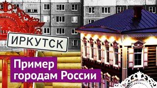 Спасти историю: уникальный пример Иркутска