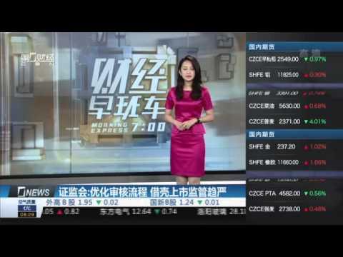 【一财资讯】证监会:优化审核流程 借壳上市监管趋严
