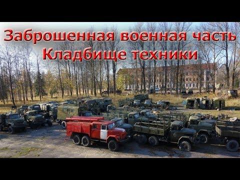 Заброшенная военная часть    Кладбище техники   Часть 1