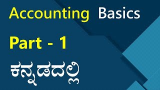 Accounting Basics Class - 1 (In Kannada - ಕನ್ನಡದಲ್ಲಿ)